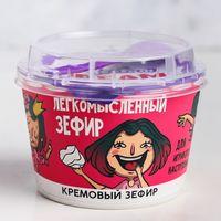 """Зефир кремовый """"Легкомысленный"""" (130 г)"""