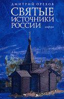 Святые источники России (м)