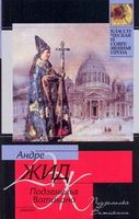 Подземелья Ватикана (м)