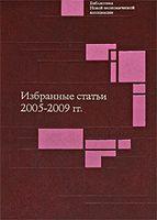 Избранные статьи сотрудников Института экономики Российской академии наук. 2005-2009 гг