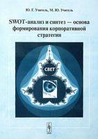 SWOT-анализ и синтез - основа формирования стратегии организации
