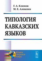 Типология кавказских языков