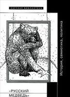"""""""Русский медведь"""". История, семиотика, политика"""