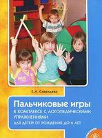 Пальчиковые игры в комплексе с логопедическими упражнениями для детей от рождения до 6 лет