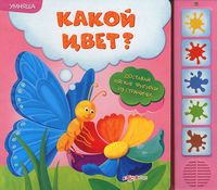Какой цвет? Книжка-игрушка