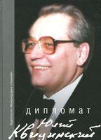Дипломат Юлий Квицинский. Сборник воспоминаний