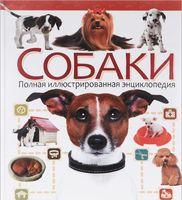 Собаки. Полная иллюстрированная энциклопедия