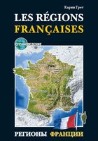 Les regions Francaises
