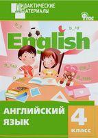 Английский язык 4 класс. Разноуровневые задания