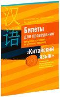 Китайский язык. Билеты для проведения выпускного экзамена по завершении обучения и воспитания на III ступени общего среднего образования (+ CD)