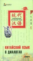 Китайский язык в диалогах. Быт (+CD)