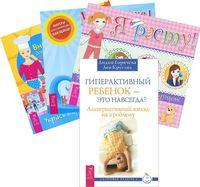 Гиперактивный ребенок. Книжки с наклейками (комплект из 4-х книг)