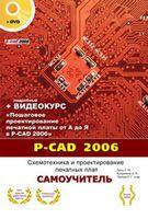 P-CAD 2006. Схемотехника и проектирование печатных плат (+ DVD)