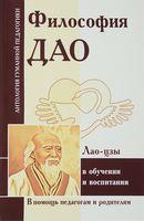 Философия Дао в обучении и воспитании