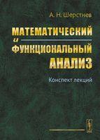 Математический и функциональный анализ. Конспект лекций