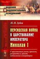 Персидская война в царствование императора Николая I (м)