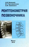 Рентгенометрия позвоночника