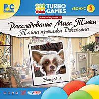 Turbo Games: Расследование Мисс Тики. Тайна пропажи Джейсона. Эпизод 1