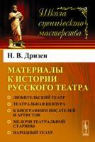 Материалы к истории русского театра (м)