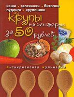 Блюда из крупы на четверых за 50 рублей