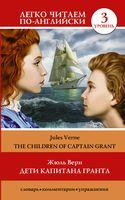 Дети капитана Гранта. Уровень 3 (м)