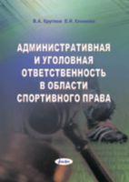 Административная и уголовная ответственность в области спортивного права