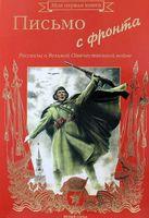 Письмо с фронта. Рассказы о Великой Отечественной войне