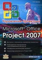Microsoft Office Project Professional 2007. Управление проектами. Практическое пособие