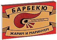 Барбекю. 80 блюд с гарнирами (подарочное издание)