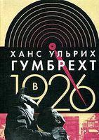 В 1926. На острие времени