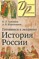 История России. Готовимся к экзамену