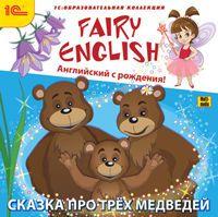 1С:Образовательная коллекция. Fairy English! Английский с рождения. Сказка про трех медведей