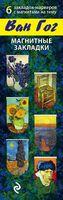 Набор закладок-маркеров с магнитами. Ван Гог (6 шт)