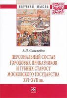 Персональный состав городовых приказчиков и губных старост Московского государства XVI-XVII вв.