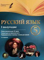 Русский язык. 5 класс. 1 полугодие. Планы-конспекты уроков