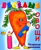 Веселые овощи. Раскраска