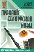 Правапіс беларускай мовы