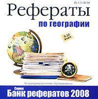 Рефераты по географии. 9-10 класс