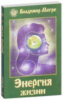 Энергия жизни. Книга 7 (м)