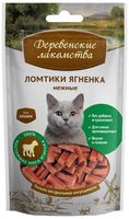 """Лакомство для кошек """"Ломтики ягненка нежные"""" (45 г)"""