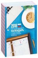 Календарь настольный перекидной (2018; арт. 240168)