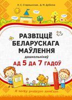Развіцце беларускага маўлення дашкольнікаў ад 5 да 7 гадоў