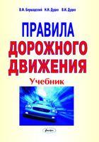 Правила дорожного движения. Учебник