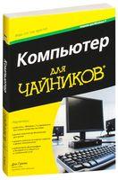 """Компьютер для """"чайников"""". Издание для Windows 7"""