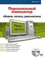 Персональный компьютер. Сборка, запуск, диагностика (+ DVD-ROM)