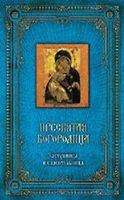 Пресвятая Богородица. Заступница и спасительница (подарочное издание)