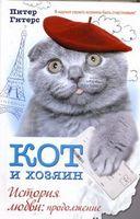 Кот и хозяин. История любви. Продолжение