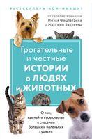 Трогательные и честные истории о людях и животных. Комплект из 2 книг