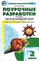 Окружающий мир. 2 класс. Поурочные разработки к УМК А. А. Плешакова