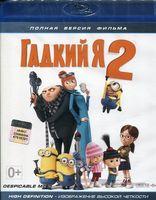 ������ � 2 (Blu-Ray)